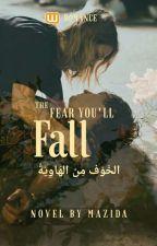 THE FEAR YOU WON'T FALL {AR} by mazida95