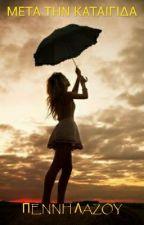 Μετά την καταιγίδα by pinel88
