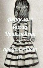 Академия Магии. Приключения Продолжаются. by Prostoya2721