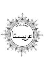 عربيستا by HanaAhmed8