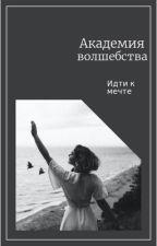 Академия Волшебства by ScOtInA_