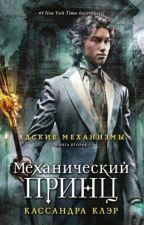 Адские механизмы: Механический Принц. by MargohKa54