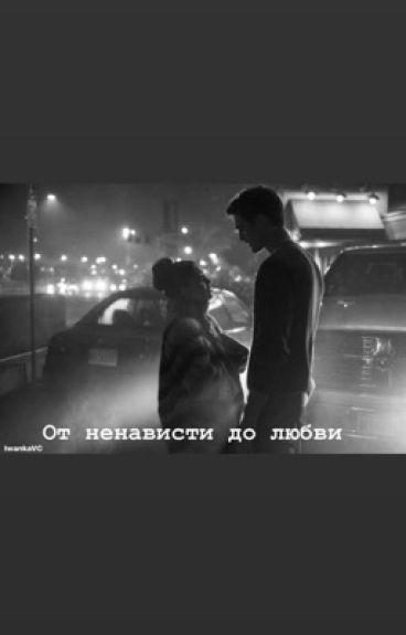 От ненависти до любви...