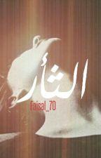 الثأر  by Faisal_70