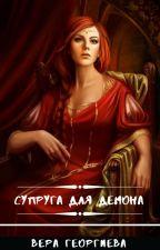 Супруга Для Демона(Трилогия) by veneriya