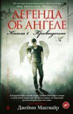 Легенда об Ангеле. Книга 1. Провидение. by Kotik_mimi