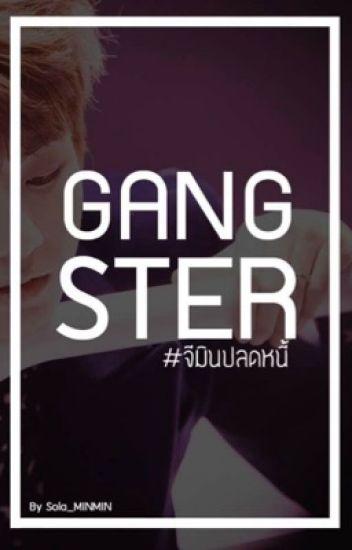 [KOOKMIN] Gangster #จีมินปลดหนี้