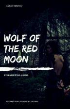 Волчица Красной Луны  by b_ar_l
