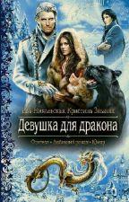 Девушка Для Дракона. Ева Никольская, Кристина Зимняя. by YaLuDe