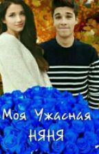Моя Ужасная НЯНЯ by alina33135