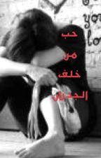 حب من خلف الجدران  by NasmaAliraq