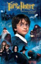 Гарри Поттер и филосовский камень by Gilbert_lina