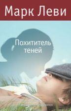 Похититель теней. Марк Леви. by stasiananastasia
