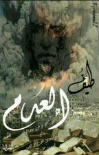 طيف العدم by rahmaa22