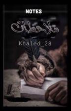 مُلتقآنا  by Khaled_28