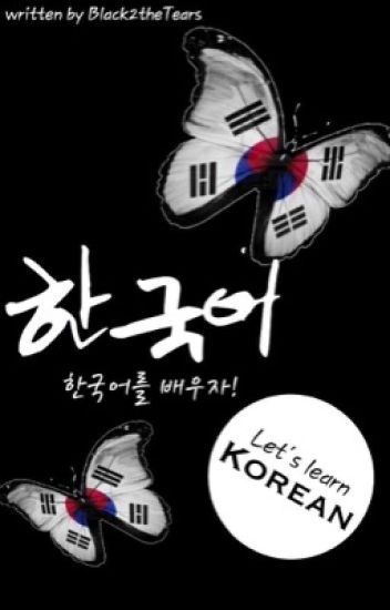 ➳How to learn korean➳