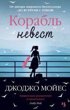 """Джоджо Мойес- """" Корабль невест"""" by JuliaBcom"""