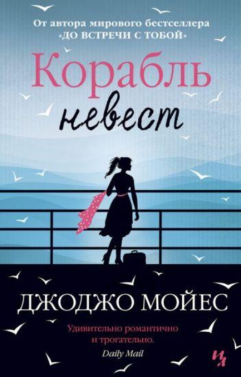 """Джоджо Мойес- """" Корабль невест"""""""