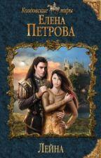 Лейна. Первая книга  by jana9996