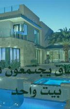 عشاق يحتمعون في بيت واحد by nadadj