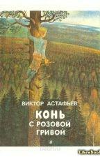 В.П. Астафьев - Конь с розовой гривой by _scum_