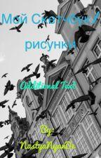 Мой Скетчбук/Или рисунки))) by NastyaNyanDe