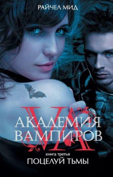 Райчел Мид-Академия вампиров.Книга 3.Поцелуй тьмы
