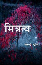 मित्रत्व by SamruddhiPurandare