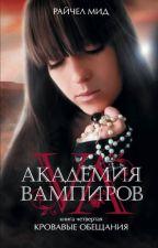 Райчел Мид-Академия вампиров.Книга 4.Кровавые обещания by 1Koteyka1