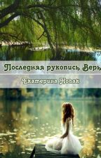 Последняя рукопись Веры by novakamskaya