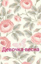 Девочка-весна by novakamskaya