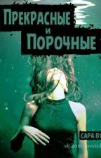 Прекрасные и Порочные  by No99999