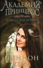 Невеста для принца by Anastasi-N