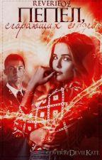 Пепел,сгорающих сердец [ЗАМОРОЖЕНО] [РЕДАКТИРУЕТСЯ]Wattys2017Winner by reverie02