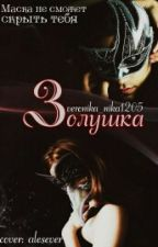 Золушка™ [ L.S] | Редактируется by Veronika_nika1205