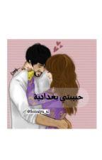 حبيبتي مجنونة by Somaiya_Al