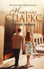 """Николас Спаркс """"Спеши любить"""" by Razita_"""