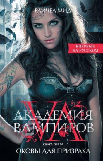 Райчел Мид-Академия вампиров.Книга 5.Оковы для призрака(Духовная связь)
