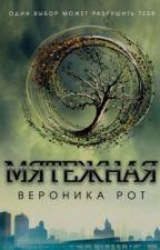 Мятежная by Lena_Gribova