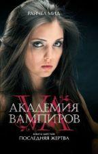 Райчел Мид-Академия вампиров.Книга 6.Последняя жертва by 1Koteyka1