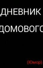 Дневник Домового by 2003Nastysha2003