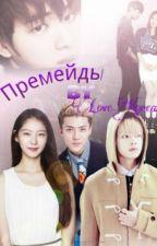 Премейды K-pop by loveKorean