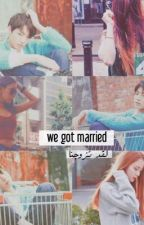 لقد تزوجنا~we got married  by novels_tw