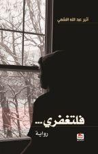 فلتغفري by yara_reoaya