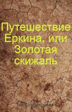 Путешествие Еркина, или Золотая скижаль by writingtomuses