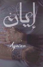 إيــــان by ayainn