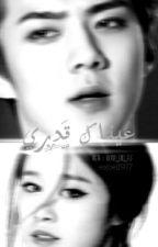 عيناك قدري  by exoelf977