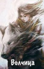 Волчица by Valy_piat