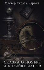 Сказка о Ноябре и Хозяйке часов by MasterSkazokCharoit
