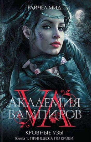 Райчел Мид-Кровные узы.Книга 1.Принцесса по крови